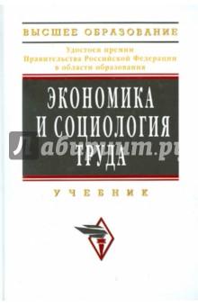 Экономика и социология труда - Ардальон Кибанов