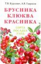 Андрей Гавриков - Брусника. Клюква. Красника обложка книги