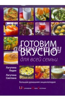 Готовим вкусно для всей семьи - Лагутина, Лагутина