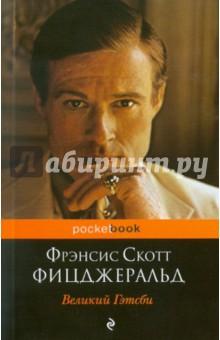 Купить Фрэнсис Фицджеральд: Великий Гэтсби ISBN: 978-5-699-45516-4