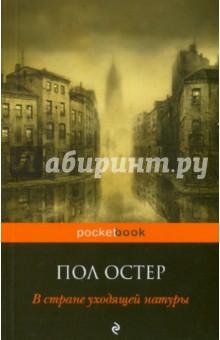 В стране уходящей натуры - Пол Остер