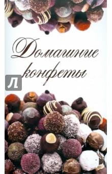 Домашние конфеты изображение обложки