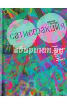 Сатисфакция - Евгений Гришковец