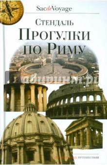 Прогулки по Риму - Фредерик Стендаль