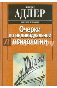 Очерки по индивидуальной психологии - Альфред Адлер