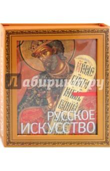 Русское искусство - Петр Гнедич