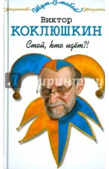 Стой, кто идёт?! Рассказы, монологи, миниатюры - Виктор Коклюшкин