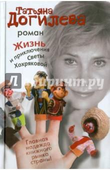 Жизнь и приключения Светы Хохряковой - Татьяна Догилева