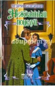Купить Мэри Блейни: Нежданный поцелуй ISBN: 978-5-17-070107-0