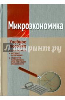 Микроэкономика - Ноздрин-Плотницкий, Корольчук, Лемешевская, Радько