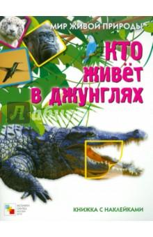 Кто живет в джунглях. Книга с наклейками - Е. Краснушкина