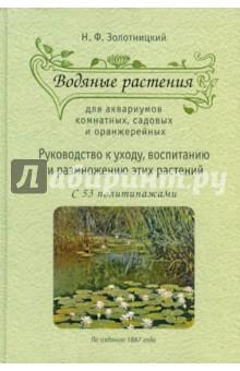 Водяные растения для аквариумов комнатных, садовых и оранжерейных: руководство по уходу, воспитанию - Николай Золотницкий