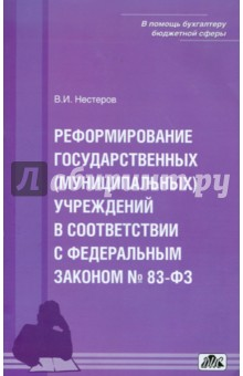 Реформирование государственных (муниципальных) учреждений в соответствии с Федеральным законом № 83 - В. Нестеров