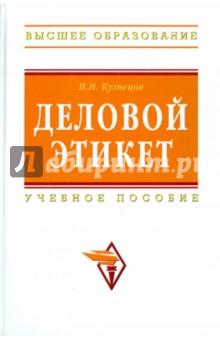 Деловой этикет: учебное пособие - Игорь Кузнецов