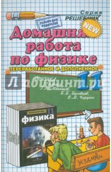 Домашняя работа по физике за 11 класс к учебнику Г.Я. Мякишева и др. Физика. 11 класс - Федор Тихонин