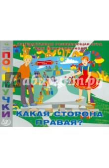 Какая сторона правая? Интерактивная развивающая игра для дошкольников - Нина Бычкова