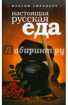 Настоящая русская еда - Максим Сырников