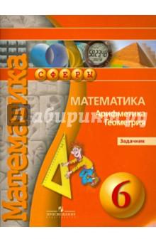 Задачник 7 Класс Математика Скачать