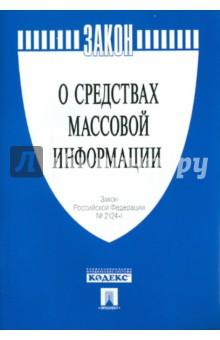 Федеральный Закон О средствах массовой информации № 2124-1