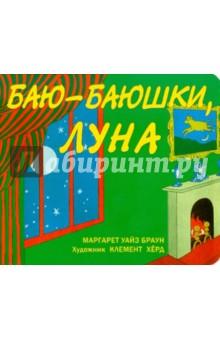 Уайз Браун - Баю-баюшки, луна обложка книги