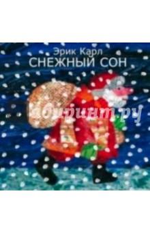 Эрик Карл - Снежный сон обложка книги
