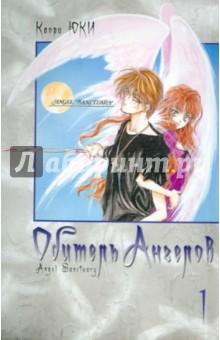 Обитель ангелов. Книга 1 - Каори Юки