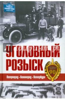 Уголовный розыск. Петроград - Ленинград - Петербург