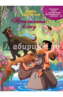 Книга джунглей. Приключения в лесу. Книжка с многоразовыми голографическими наклейками