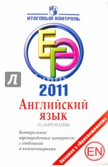 Английский язык: Аудирование: ЕГЭ 2011: Контрольные тренировочные материалы с ответами (+CD) - Мичугина, Михалева