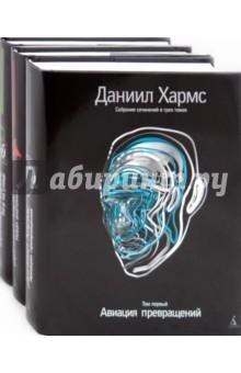 Собрание сочинений в 3-х томах - Даниил Хармс