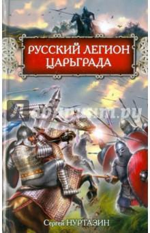 Русский легион Царьграда