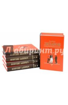 Собрание сочинений в 7-ми томах - Альберт Лиханов