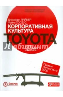 Корпоративная культура Toyota. Уроки для других компаний - Лайкер, Хосеус