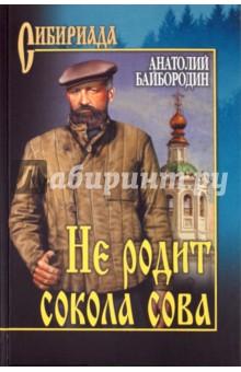 Не родит сокола сова - Анатолий Байбородин