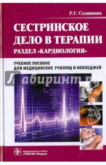 Сестринское дело в терапии. Раздел Кардиология (+CD) - Раиса Сединкина