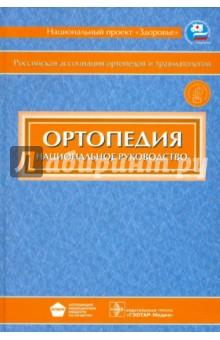Ортопедия: национальное руководство (+CD) - Амбросенков, Балберкин, Барабаш