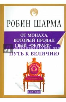 Путь к величию: Практическое руководство - Робин Шарма