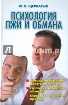 Психология лжи и обмана - Юрий Щербатых