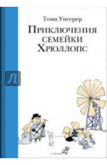 Приключения семейки Хрюллопс - Томи Унгерер