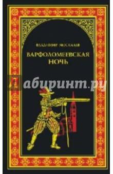 Варфоломеевская ночь - Владимир Москалев
