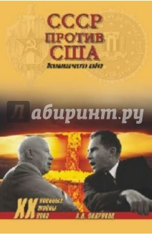 СССР против США. Психологическая война - Александр Окороков