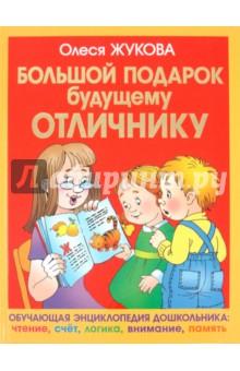 Большой подарок будущему отличнику - Олеся Жукова изображение обложки