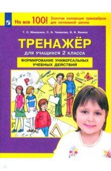 Тренажер для учащихся 2-го класса: Формирование универсальных учебных действий. ФГОС - Мишакина, Чижикова, Ванина