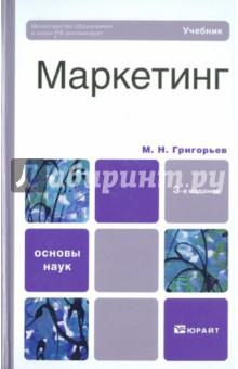 Маркетинг - Михаил Григорьев
