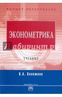 Эконометрика - Владимир Колемаев