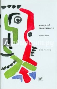 Сухой хлеб: Рассказы, сказки - Андрей Платонов