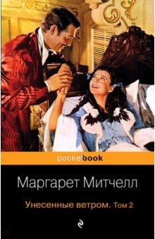 Унесенные ветром. В 2-х томах. Том 2 - Маргарет Митчелл