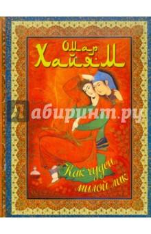 Как чуден милой лик - Омар Хайям