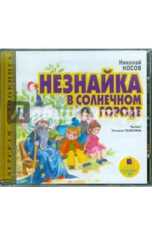 Купить аудиокнигу: Николай Носов. Незнайка в Солнечном городе (CDmp3, читает Телегина Т., на диске)