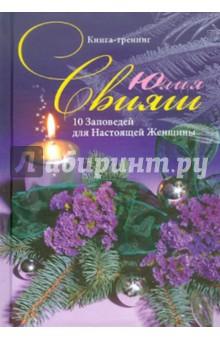 10 заповедей для Настоящей Женщины. Книга-тренинг - Юлия Свияш